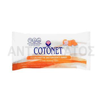 Εικόνα της COTONET ΜΩΡΟΜΑΝΤΗΛA 72TMX