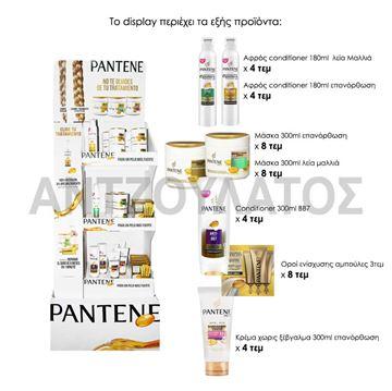Εικόνα της PANTENE DISPLAY 40 TEM ΜΙΞ