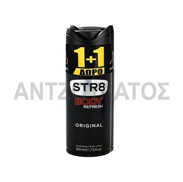 Εικόνα της STR8 DEO SPRAY 150ML ORIGINAL 1+1 ΔΩΡΟ