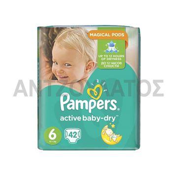 Εικόνα της PAMPERS ACTIVE BABY DRY No6 (15+KG) / 42 ΤΕΜ (MEGA PACK) ΕΛΛΗΝΙΚΟ