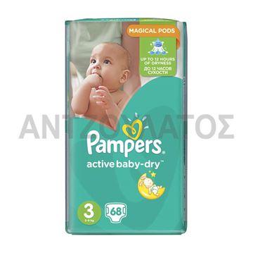 Εικόνα της PAMPERS ACTIVE BABY DRY No3 (5-9 KG) / 68 ΤΕΜ (MEGA PACK) ΕΛΛΗΝΙΚΟ