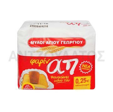 Εικόνα της ΑΓ.ΓΕΩΡΓΙΟΥ ΦΑΡΙΝΑΠ 500ΓΡ -0,25€