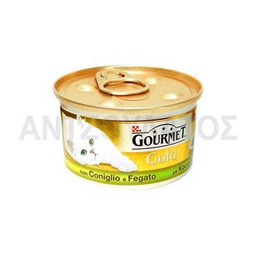 Εικόνα της GOURMET ΚΟΝΣΕΡΒΑ ΓΑΤΑΣ 85ΓΡ GOLD ΜΟΥΣ ΚΟΥΝΕΛΙ-ΣΥΚΩΤΙ