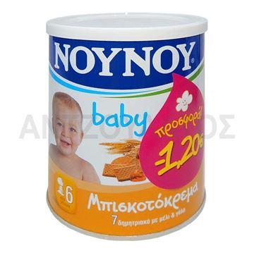 Εικόνα της NOYNOY ΜΠΙΣΚΟΤΟΚΡΕΜΑ 300ΓΡ (-1,20Ε)