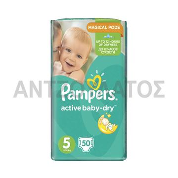 Εικόνα της PAMPERS ACTIVE BABY DRY No5 (11-18 KG) / 50ΤΕΜ (MEGA PACK) ΕΛΛΗΝΙΚΟ
