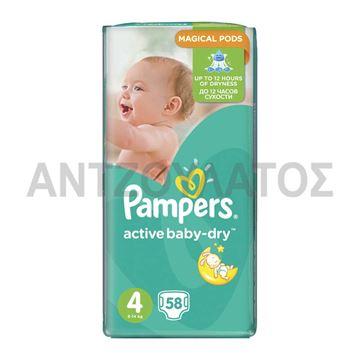 Εικόνα της PAMPERS ACTIVE BABY DRY No4 (8-14 KG) / 58 ΤΕΜ (MEGA PACK) ΕΛΛΗΝΙΚΟ